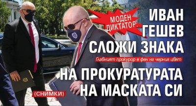 МОДЕН ДИКТАТОР: Иван Гешев сложи знака на прокуратурата на маската си (СНИМКИ)