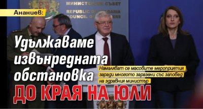 Ананиев: Удължаваме извънредната обстановка до края на юли (НА ЖИВО)
