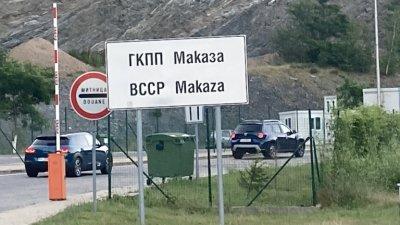 """Затварят """"Маказа"""" още днес"""