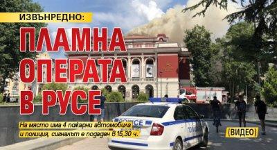 ИЗВЪНРЕДНО: Пламна операта в Русе (ВИДЕО)
