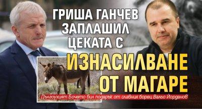 Разкритие на Lupa.bg: Гриша Ганчев заплашил Цеката с изнасилване от магаре