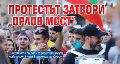 "Протестът затвори ""Орлов мост"""