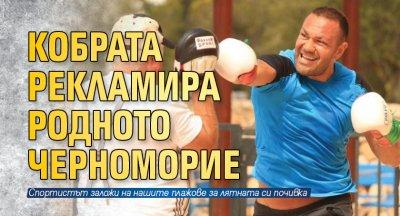 Кобрата рекламира родното Черноморие