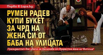 Първо в Lupa.bg: Румен Радев купи букет за ЧРД на жена си от баба на улицата