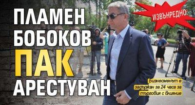ИЗВЪНРЕДНО: Пламен Бобоков пак арестуван