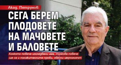 Акад. Петрунов: Сега берем плодовете на мачовете и баловете