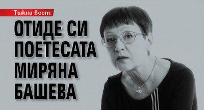 Тъжна вест: Отиде си поетесата Миряна Башева