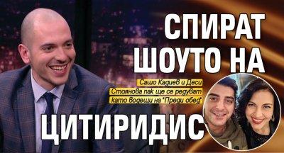 Спират шоуто на Цитиридис