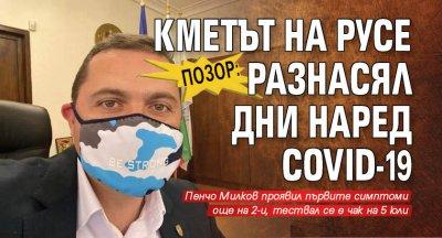 Позор: Кметът на Русе разнасял дни наред COVID-19
