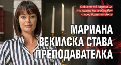 Мариана Векилска става преподавателка