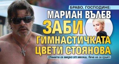 БРАВО, ГОСПОДИНЕ: Мариан Вълев заби гимнастичката Цвети Стоянова