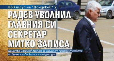 """Нов трус на """"Дондуков"""" 2: Радев уволнил главния си секретар Митко Записа"""