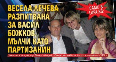 Само в Lupa.bg: Весела Лечева разпитвана за Васил Божков, мълчи като партизанин