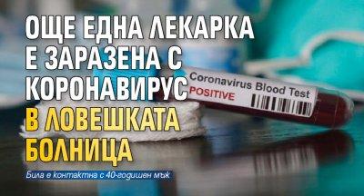 Още една лекарка е заразена с коронавирус в ловешката болница