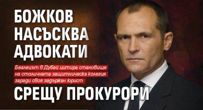 Божков насъсква адвокати срещу прокурори