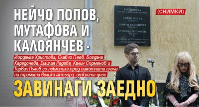 Нейчо Попов, Мутафова и Калоянчев - завинаги заедно (СНИМКИ)