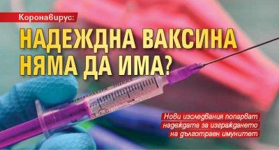 Коронавирус: Надеждна ваксина няма да има?