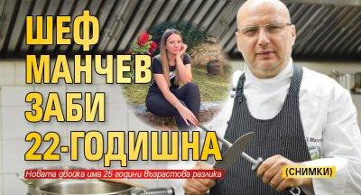 Шеф Манчев заби 22-годишна (Снимки)