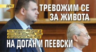 ДПС: Тревожим се за живота на Доган и Пеевски
