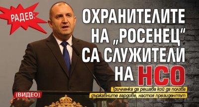 """Радев: Охранителите на """"Росенец"""" са служители на НСО (ВИДЕО)"""