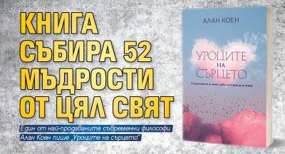 Книга събира 52 мъдрости от цял свят