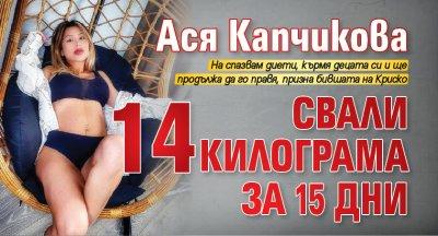 Ася Капчикова свали 14 килограма за 15 дни