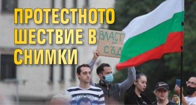 Протестното шествие в снимки