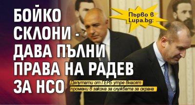 Първо в Lupa.bg: Бойко склони - дава пълни права на Радев за НСО