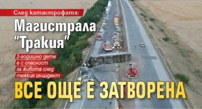 """След катастрофата: Магистрала """"Тракия"""" все още е затворена"""