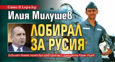 Само в Lupa.bg: Илия Милушев лобирал за Русия