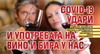 COVID-19 удари и употребата на вино и бира у нас