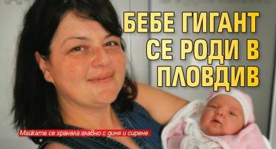 Бебе гигант се роди в Пловдив