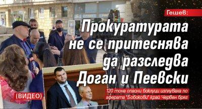 Гешев: Прокуратурата не се притеснява да разследва Доган и Пеевски (ВИДЕО)