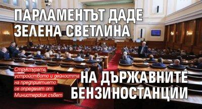 Парламентът даде зелена светлина на държавните бензиностанции