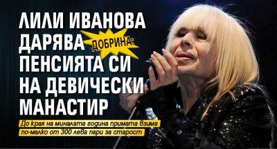 ДОБРИНА: Лили Иванова дарява пенсията си на девически манастир