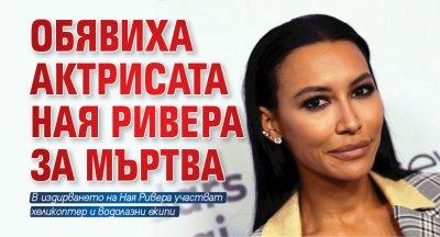 Обявиха актрисата Ная Ривера за мъртва