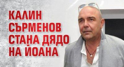 Калин Сърменов стана дядо на Йоана
