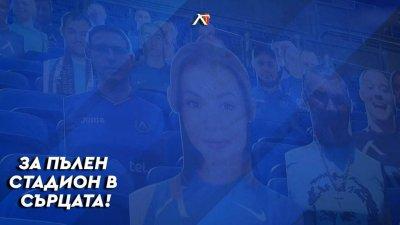 Левски пусна нова порция виртуални билети