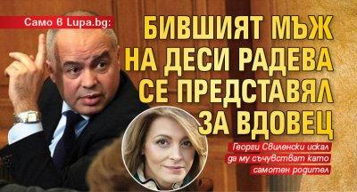 Само в Lupa.bg: Бившият мъж на Деси Радева се представял за вдовец
