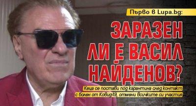 Първо в Lupa.bg: Заразен ли е Васил Найденов?