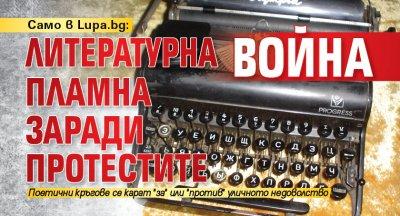 Само в Lupa.bg: Литературна война пламна заради протестите