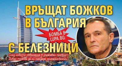 Бомба в Lupa.bg: Връщат Божков в България с белезници