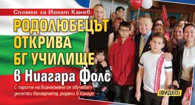 Спомен за Игнат Канев: Родолюбецът открива БГ училище в Ниагара Фолс (ВИДЕО)