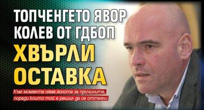 Топченгето Явор Колев от ГДБОП хвърли оставка