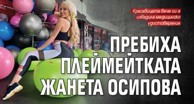 Пребиха плеймейтката Жанета Осипова