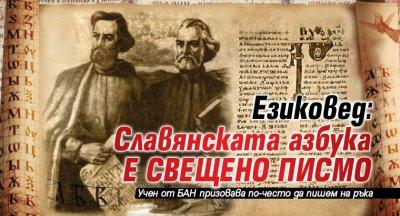 Езиковед: Славянската азбука е свещено писмо