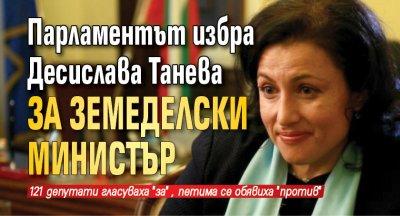 Парламентът избра Десислава Танева за земеделски министър