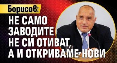 Борисов: Не само заводите не си отиват, а и откриваме нови