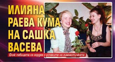 Илияна Раева кума на Сашка Васева