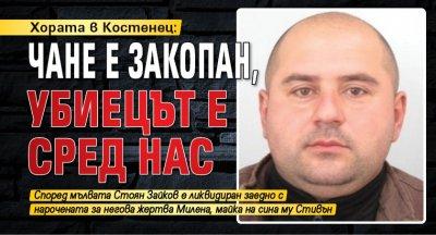 Хората в Костенец: Чане е закопан, убиецът е сред нас